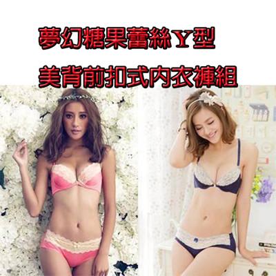 夢幻糖果蕾絲Y型美背前扣式內衣褲組 (3.6折)