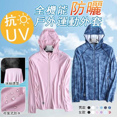 涼感冰絲抗UV防曬外套 男女款 UPF50+ (6.9折)