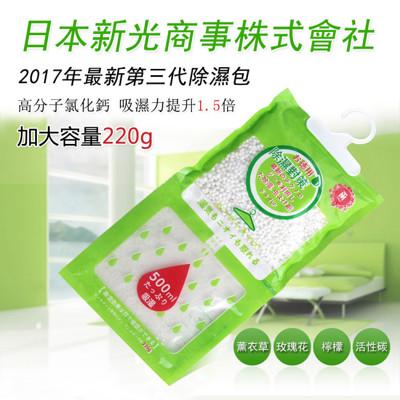 日本高分子集水除溼袋 (0.2折)