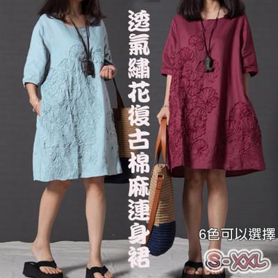透氣繡花復古棉麻連身裙 (1.4折)
