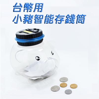 小豬智能存錢筒 (4.8折)