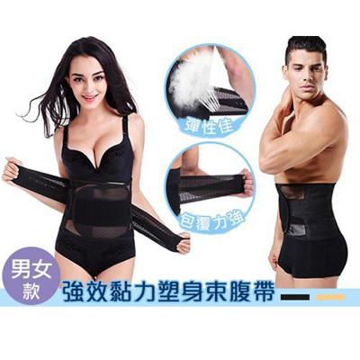 超透氣強效塑身束腹帶 (4.8折)