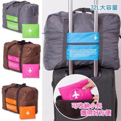 32L大容量行李袋可折疊多功能旅行收納袋 (3.3折)
