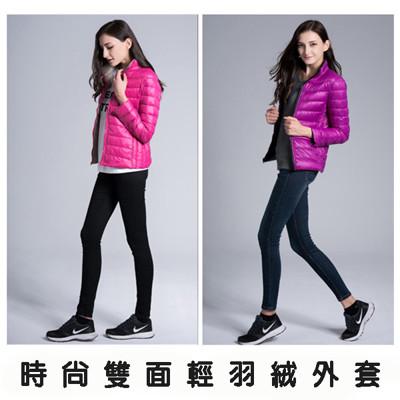 時尚雙面穿搭輕羽絨外套 (7折)