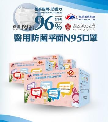 兒童口罩 雙鋼印 覓特 防塵機能膜 醫用防菌平面N95口罩 防塵機能膜平面口罩 醫療用口罩(一盒30 (8.9折)