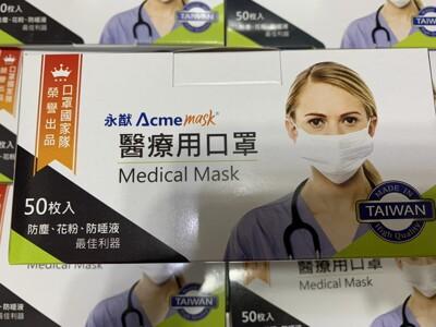 永猷 醫療級口罩 雙鋼印口罩 口罩國家隊榮譽出品 台灣製 醫療級 成人口罩50入/盒 (6.9折)