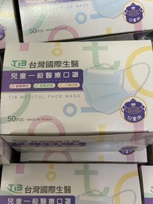 台灣國際生醫 兒童醫療口罩 台灣製 平面口罩 熔噴布口罩 防塵口罩 防飛沫 拋棄式口罩 一盒50片 (7.1折)