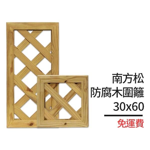 臺灣製作南方松防腐木圍籬30x60有框格網柵欄花架格子籬笆圍欄菱形花格柵