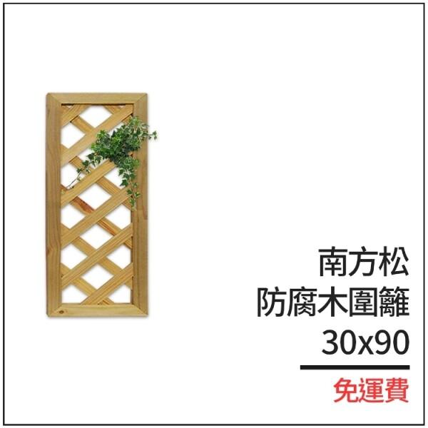 臺灣製作南方松防腐木圍籬30x90有框格網柵欄花架格子籬笆圍欄菱形花格柵