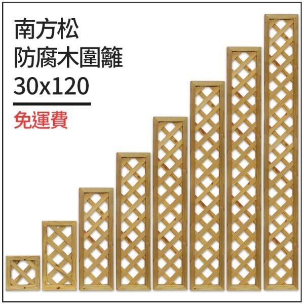台灣製作南方松防腐木圍籬30x120有框格網柵欄花架格子籬笆圍欄菱形花格柵