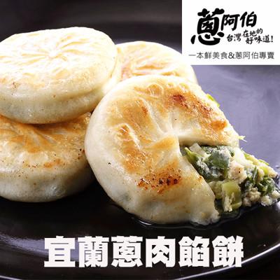 蔥阿伯宜蘭蔥肉餡餅 (3折)