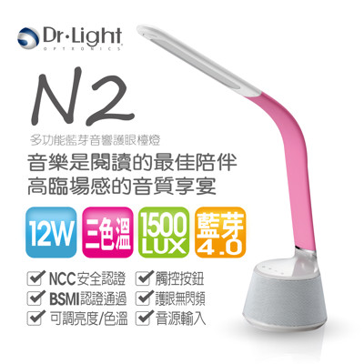 Dr.Light N2 LED多功能藍芽音響檯燈 (2.4折)