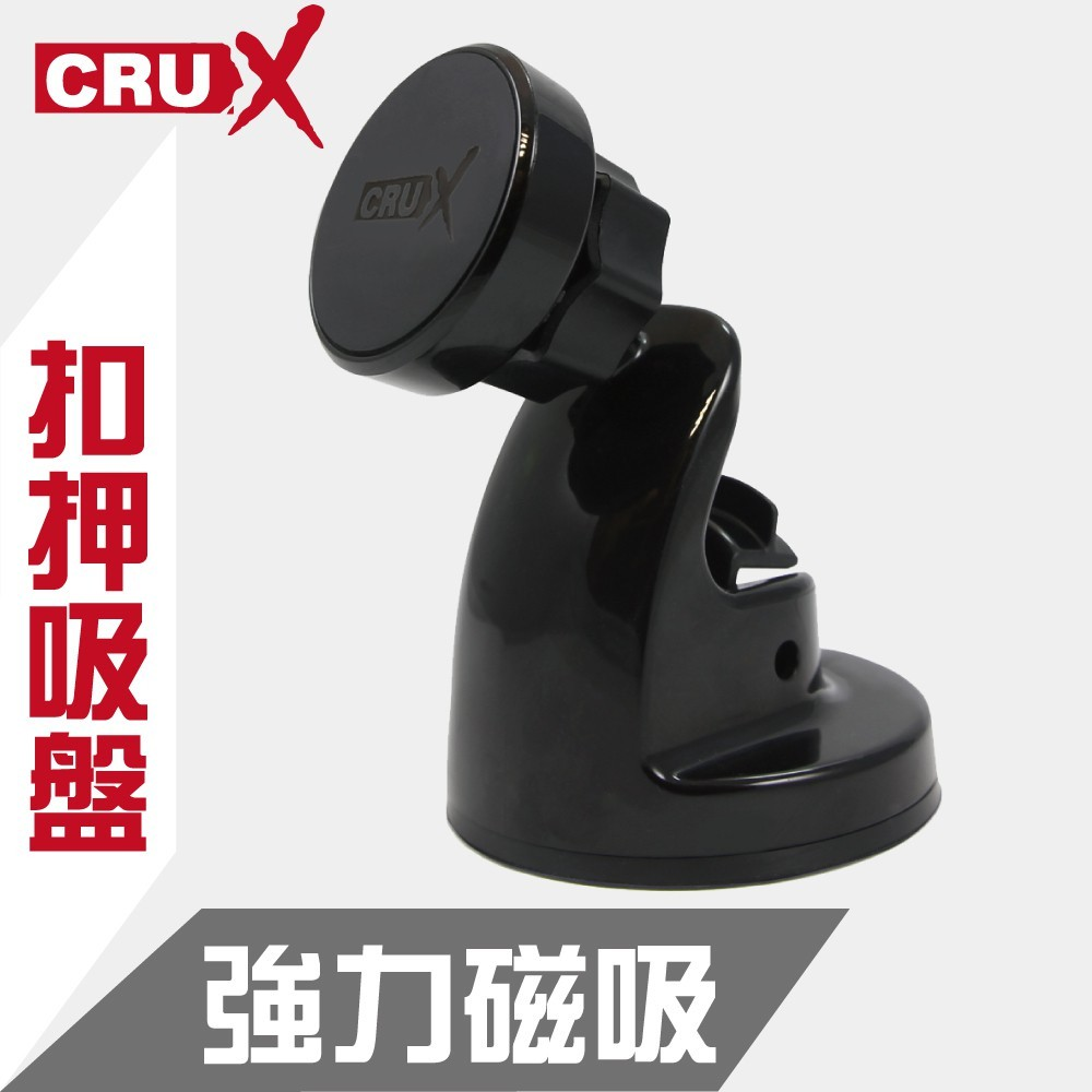 crux 吸盤扣式  強力磁吸高臂車用 手機架  導航架  支架 -