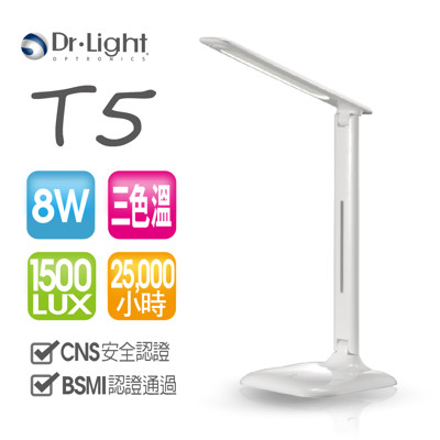 Dr.Light T5 檯燈 (6.4折)
