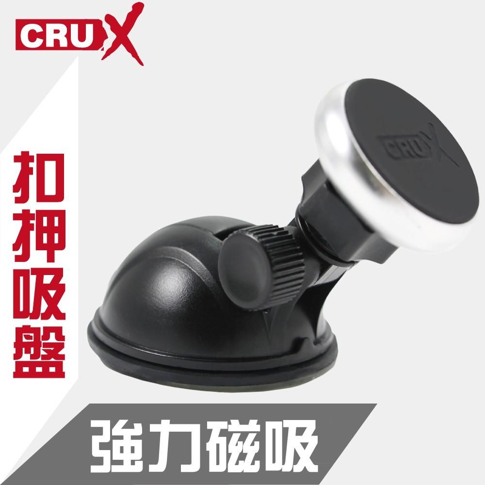 crux 吸盤扣式 強力磁吸車用 手機架  導航架  支架