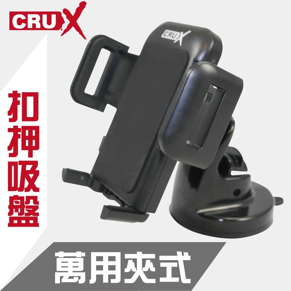 crux  吸盤扣式 萬用夾式車用 手機架  導航架  支架