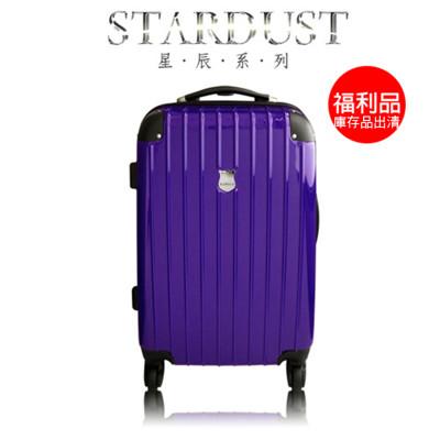 Ambassador安貝思德3010星辰系列旅行箱 24吋(紫)行李箱登機箱 (2.2折)