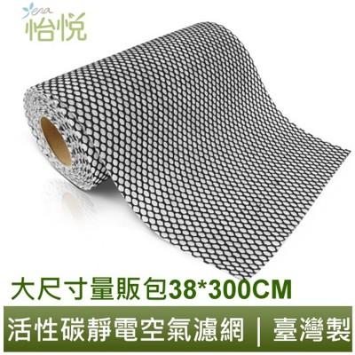 怡悅 活性碳 靜電空氣濾網 適用 3m 小米 sharp honeywell  空氣清淨機 冷氣機 (6.4折)