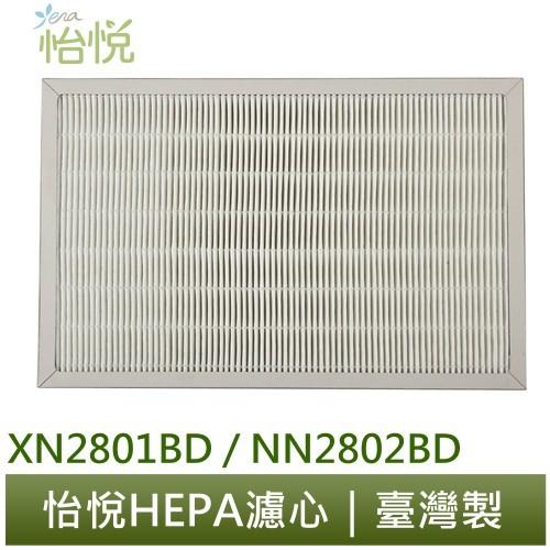 怡悅hepa濾網 適用東元xn2801bd / nn2802bd空氣清淨機三片裝