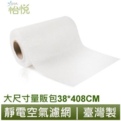 怡悅靜電空氣濾網 適用 3m 小米 sharp honeywell 空氣清淨機 除濕機 冷氣機 (6.9折)
