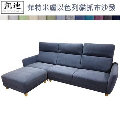 【凱迪家具】NEW Q49-1227-1菲特高背設計米盧以色列貓抓布L型沙發/獨立筒坐墊/台灣製造 (10折)