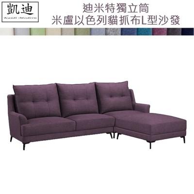 【凱迪家具】NEW Q81-666-1迪米特獨立筒米盧以色列貓抓布L型沙發/可推式坐墊/台灣製造 (10折)