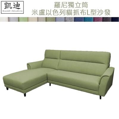 【凱迪家具】Q49-012-1羅尼獨立筒米盧以色列貓抓布L型沙發/台灣製造/可刷卡 (10折)
