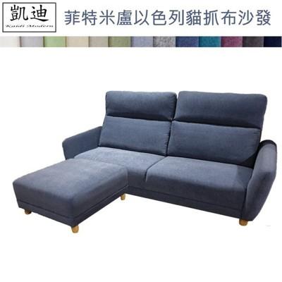 【凱迪家具】NEW Q49-1227-2菲特高背設計米盧以色列貓抓布L型沙發/獨立筒坐墊/台灣製造 (10折)