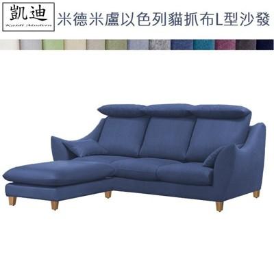 【凱迪家具】Q81-803-2米德米盧以色列貓抓布L型沙發/台灣製造/可刷卡 (10折)