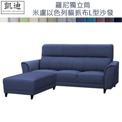 【凱迪家具】NEW Q49-012-2羅尼獨立筒米盧以色列貓抓布L型沙發/台灣製造 (10折)