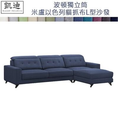 【凱迪家具】Q81-864-1波頓獨立筒米盧以色列貓抓布L型沙發/台灣製造/可刷卡 (10折)