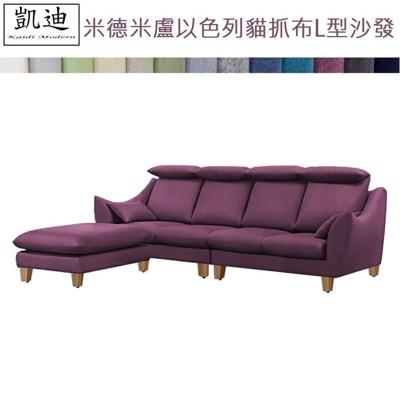 【凱迪家具】NEW Q81-803-1米德米盧以色列貓抓布L型沙發/台灣製造 (10折)