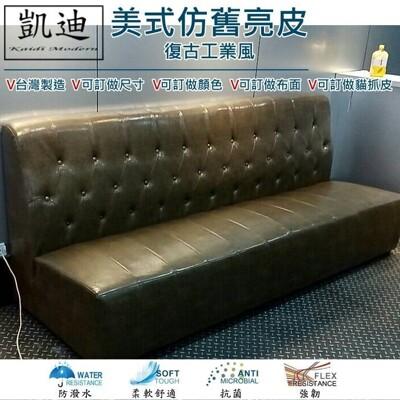 【凱迪家具】K1-26-1美式仿舊亮皮拉釦復古工業風一字型無扶手沙發/台灣製造可訂做/桃園以北市區滿 (10折)