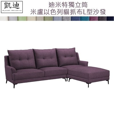 【凱迪家具】Q81-666-1迪米特獨立筒米盧以色列貓抓布L型沙發/可推式坐墊/台灣製造/可刷卡 (10折)
