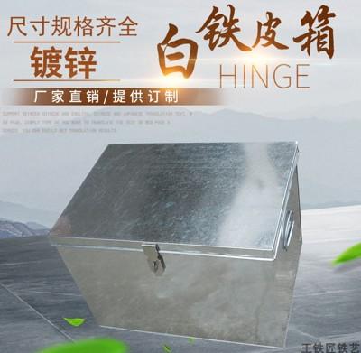 工具箱 大號白鐵皮工具鐵箱子長方形收納通用不銹鋼箱帶鎖加厚工業級定做LX  雅蘭仕新品 雙11 (5折)