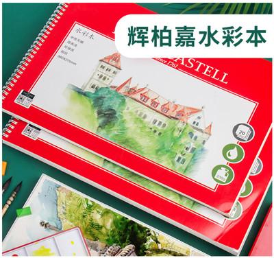 德國輝柏嘉72色油性彩鉛36色48色100紅輝水溶彩鉛筆城堡款彩色鉛筆手繪專業學生用水溶性 快速出貨 (5折)