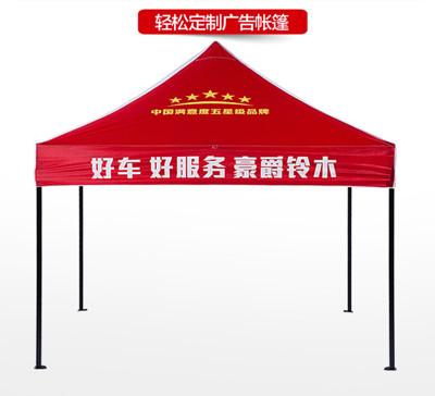 戶外廣告帳篷印字定做伸縮折疊汽車遮陽棚活動展銷擺攤四角雨棚傘【快速出貨】 (5折)