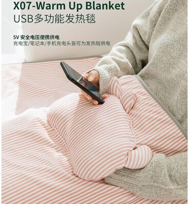 雙人usb電熱毯 電暖被 暖氣 電熱被 電暖毯 毛毯 保暖 電熱毛毯 現貨 (8.8折)