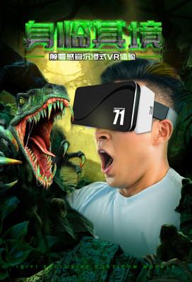 VR眼鏡 i71愛奇藝VR眼鏡手機專用3D虛擬現實眼鏡折疊便攜VR頭盔藍光VRBOX (5折)