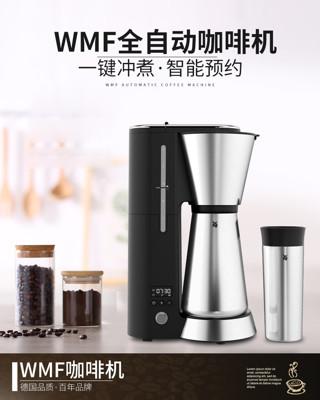 咖啡機 WMF福騰寶德國進口隨行咖啡機滴漏式全自動家用小型便攜式咖啡機 mks快速出貨 (5折)