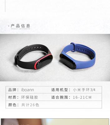 錶帶 適用小米手環3腕帶 2/4智慧手環三nfc版運動替換表帶藕荷粉透明 (6折)