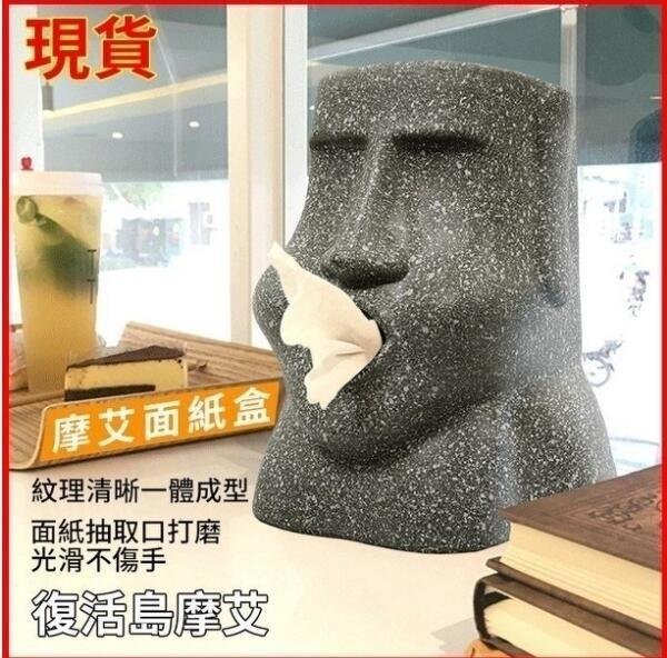 現貨 創意復活島石人像衛生紙巾抽 摩艾人臉moai石頭人立體紙巾盒造型紙巾衛生紙盒