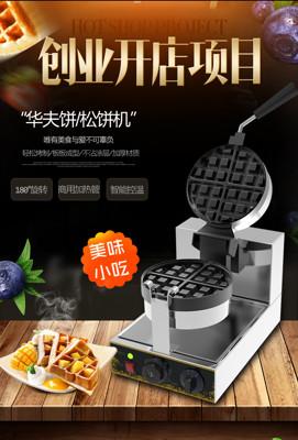 香港萬卓華夫餅機可做110V電熱單頭旋轉華夫爐松餅機商用格子餅機可麗餅機 (5折)