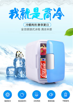 4l車載冰箱迷你冰箱車用冷藏箱單車用小冰箱 快速出貨 (5折)