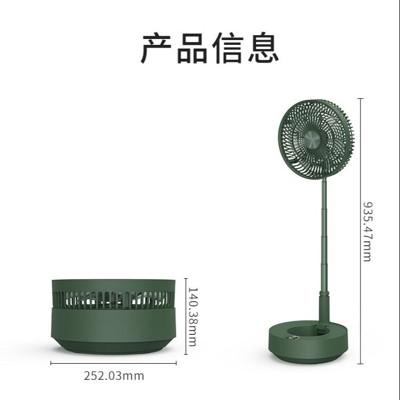 edon愛登風扇懸浮收納落地扇充電折疊臺式靜音電風扇家用噴霧電扇 (5折)