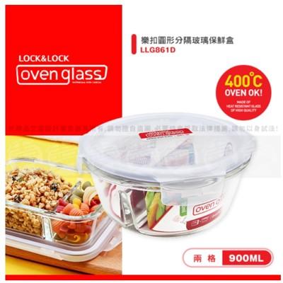 樂扣微波烤箱兩用耐熱玻璃分隔保鮮盒-圓型-900ml-(LLG-861D) (8.5折)