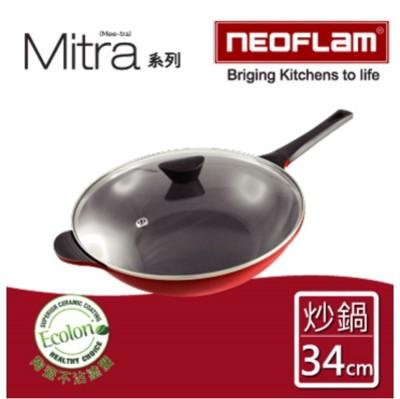 NEOFLAM韓國Mitra陶瓷不沾附蓋炒鍋--34cm--漸層紅-EK-MT-W34-2T-RED (8折)