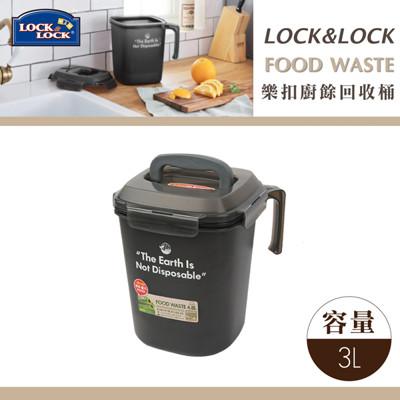 樂扣PP廚餘回收桶-新型號-3L-深灰色-LDB-501GRY (8.5折)