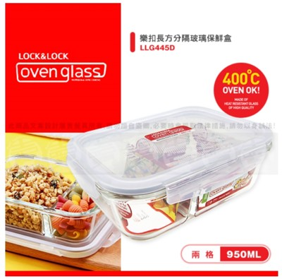 樂扣微波烤箱兩用耐熱玻璃分隔保鮮盒-長方型-950ml- (LLG-445D) (8.5折)