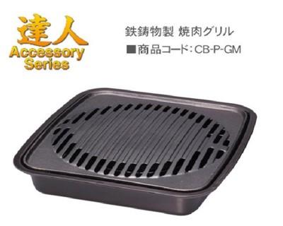 iwatani岩谷達人燒肉方型鑄鐵烤盤--2927cm-cb-p-gm (8折)